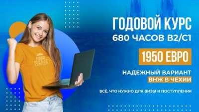 Образование в Чехии стало еще доступнее. Годовой курс подготовки за 1950 Евро